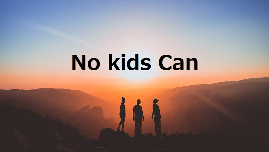 No kids Can 親睦会