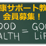健康サポート教室 メンバー募集中!