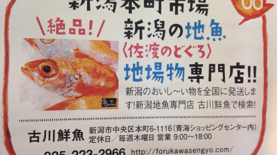 SATY HOME!オンラインで古川鮮魚