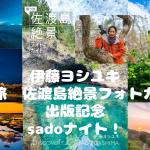 7.4(Sun)伊藤ヨシユキ「撮り旅 佐渡島絶景フォトガイド」出版記念 Sadoナイト!